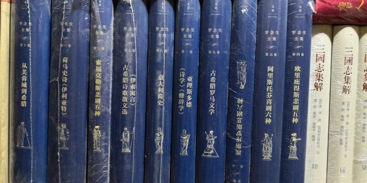 钱穆先生全集(繁体版):中国历史研究法(新校本) 晒单图