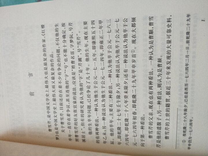 四大名著 红楼梦 三国演义 水浒传 西游记(京东专享 套装共8册) 晒单图