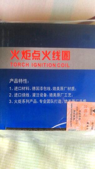 火炬(TORCH)点火线圈(1259D) 景逸/骏捷/V3菱悦/V5菱致/V6菱仕/众泰(厂家直发) 晒单图