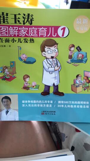 崔玉涛图解家庭育儿(最新升级版 套装共10册) 晒单图