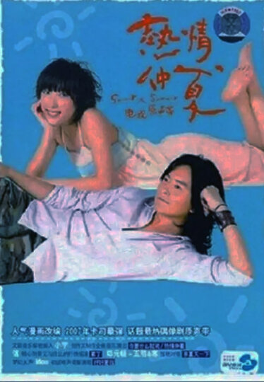 热情仲夏 电视原声带(CD) 晒单图