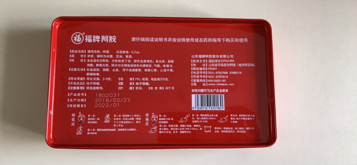 福胶 福牌阿胶 250g 阿胶片阿胶块 铁盒装 可自制阿胶膏 阿胶糕 晒单图