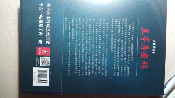 大唐悬疑录2 璇玑图密码 晒单图