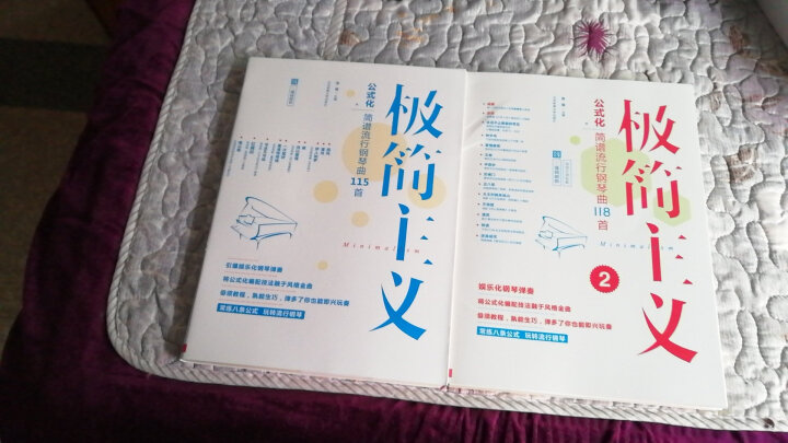 极简主义1+2 共2册 钢琴曲谱歌曲 带指法弹唱钢琴谱大全 初学者入门流行曲自学教材书 晒单图