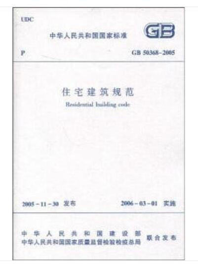 住宅设计规范(GB50096-2011) 晒单图