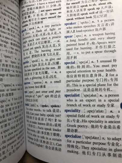 英语常用短语用法词典 晒单图