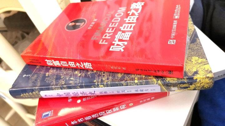 中国经济史(精装版) 晒单图