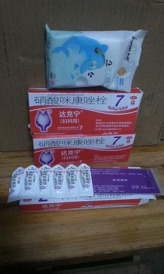 达克宁硝酸咪康唑栓7枚 1盒 晒单图