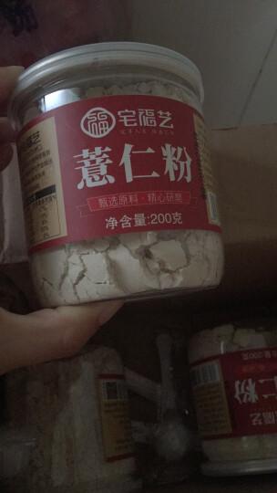 宅福艺薏仁粉 纯薏米粉 食用面膜粉现磨五谷杂粮代餐粉200g/罐 晒单图