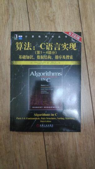 算法:C语言实现(第1-4部分)基础知识、数据结构、排序及搜索(原书第3版) 晒单图