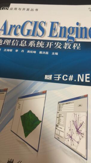 GIS应用与开发丛书·ArcGIS Engine 地理信息系统开发教程 晒单图