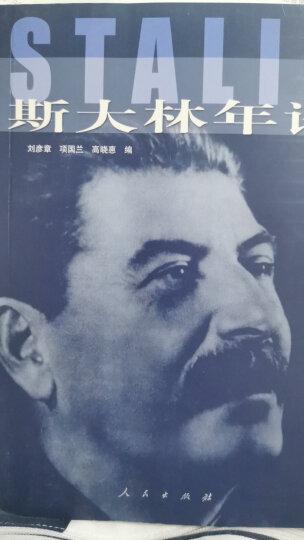 斯大林年谱 晒单图