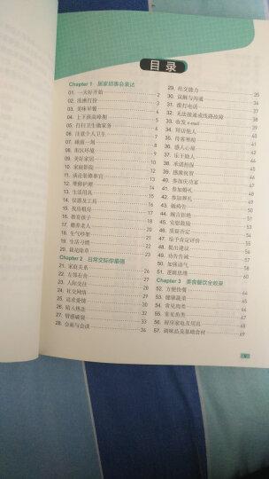 新东方 英语词汇速记大全2 词形记忆法 晒单图