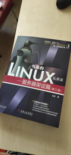 鸟哥的Linux私房菜:服务器架设篇(第三版)  晒单图
