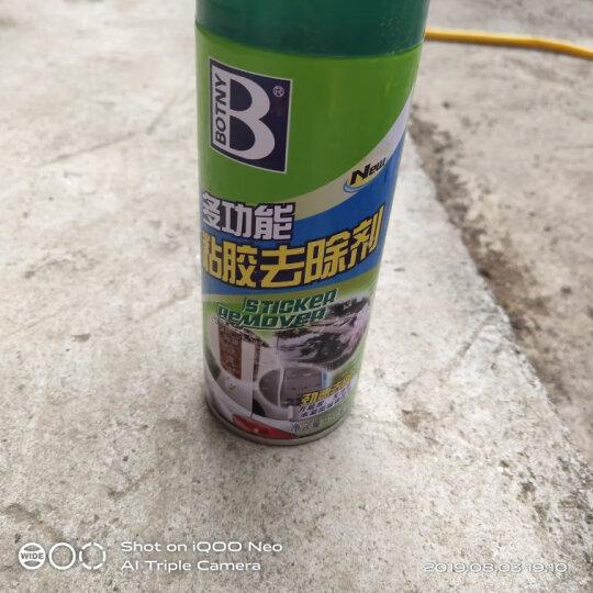 保赐利粘胶去除剂京东自营 汽车摩托车不干胶清除剂玻璃除胶 地板除胶 双面胶除胶剂去胶剂 B-1810 450ML 晒单图