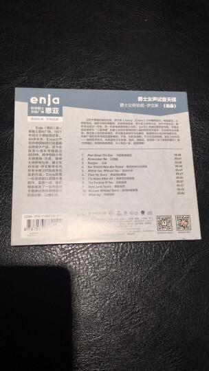 珍妮·伊文斯:云朵(CD) 晒单图