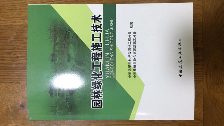园林绿化工程施工技术 晒单图