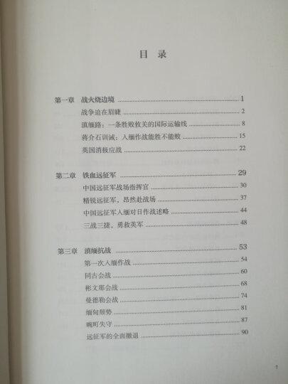 腾冲!腾冲!——中国远征军生死战 晒单图