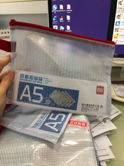 得力(deli)12只 A5透明网格拉链袋 防水资料袋文件袋 5591 晒单图