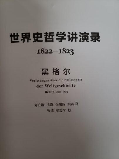 世界史哲学讲演录(1822—1823) 晒单图