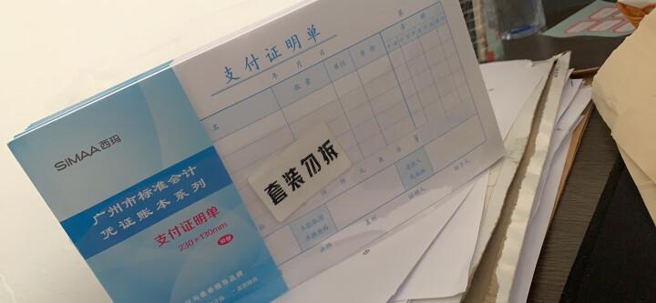西玛(SIMAA)支付证明单 广州版格式 230*130mm 50页/本 10本/包 财务费用报销粘贴单据会计记账凭证单 晒单图