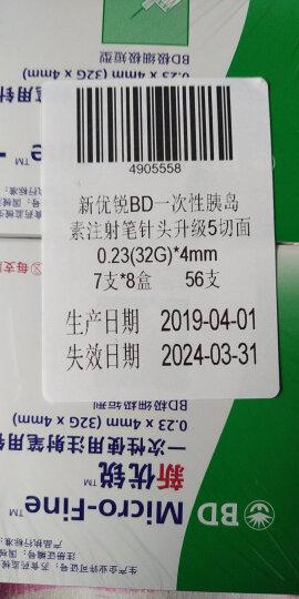 新优锐BD针头 一次性胰岛素注射笔针头 胰岛素针头 升级5切面 0.23(32G)*4mm 7支*8盒 56支 晒单图