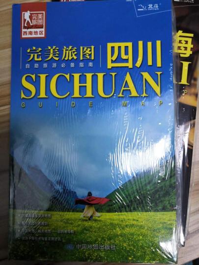 完美旅图·贵州(行前旅游规划好帮手 自助游必备指南 附旅行攻略手册) 晒单图