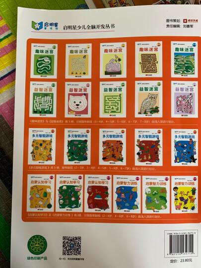 万圣节的大南瓜 (爱心树童书) 晒单图