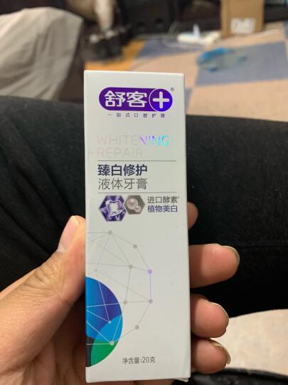 舒客(Saky)电动牙刷 成人声波感应充电式震动牙刷软毛防水G2317(粉色) 晒单图