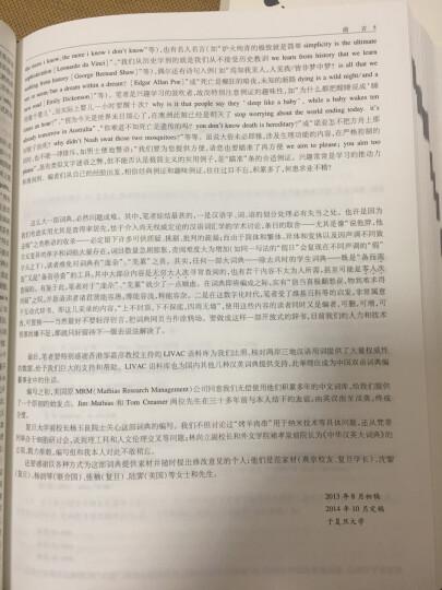 中华汉英大词典(上) 晒单图