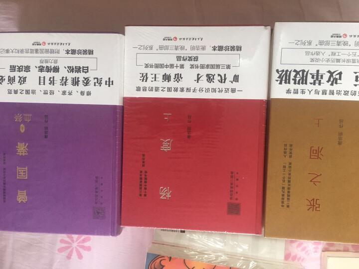 唐浩明晚清三部曲:曾国藩+张之洞+杨度(精装珍藏本套装 全九册) 晒单图