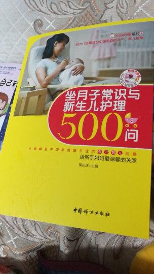 幸福妈咪系列:坐月子常识与新生儿护理500问(畅销升级版) 晒单图