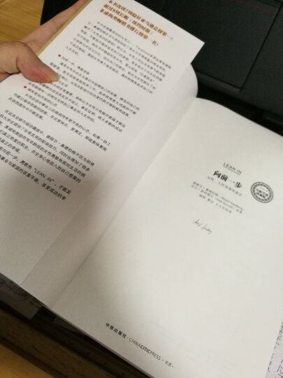 Lean In: Women, Work, and the Will to Lead 向前一步 英文原版 晒单图