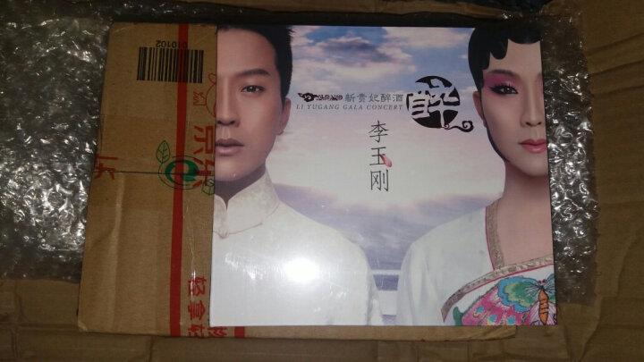 李玉刚:新贵妃醉酒(CD+DVD9)(珍藏画册豪华收藏版) 晒单图
