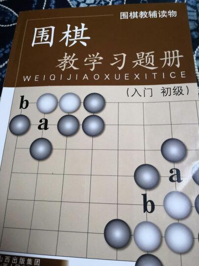 围棋教学习题册(入门、初级) 晒单图