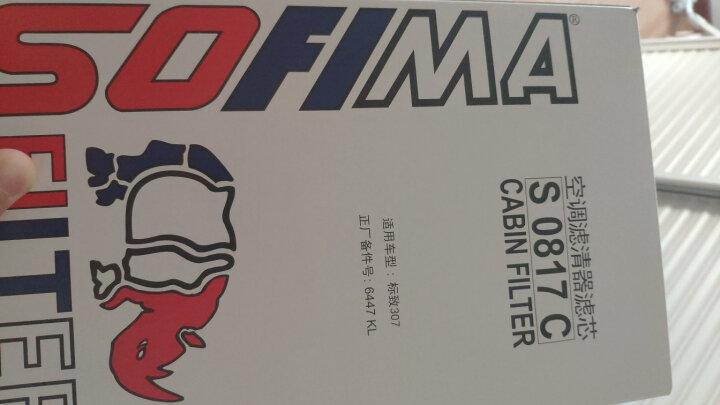 索菲玛(SOFIMA)空调滤芯/汽车空调滤 空调滤清器 S3280C1 福睿斯1.5/翼虎1.5T/1.6T/2.0T 晒单图