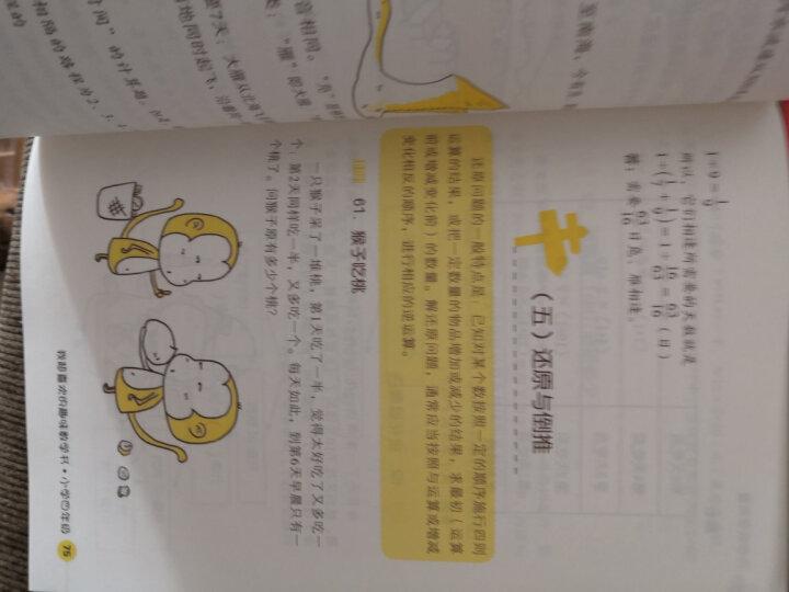 小学数学课外读物:数学真美妙(小学5~6年级) 晒单图