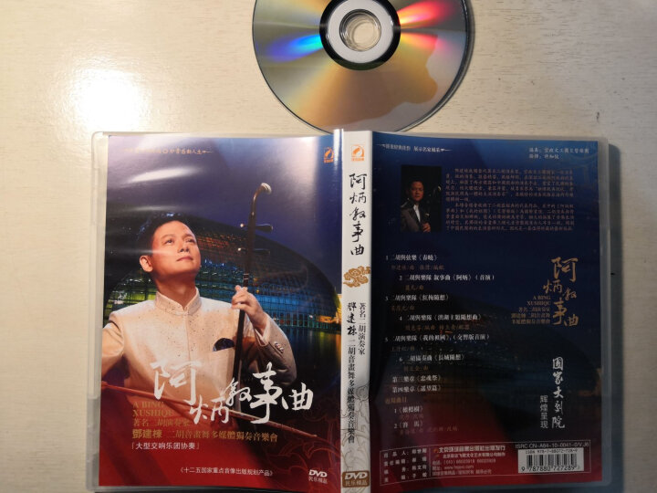 阿炳叙事曲:邓建栋二胡音画舞多媒体独奏音乐会(DVD) 晒单图