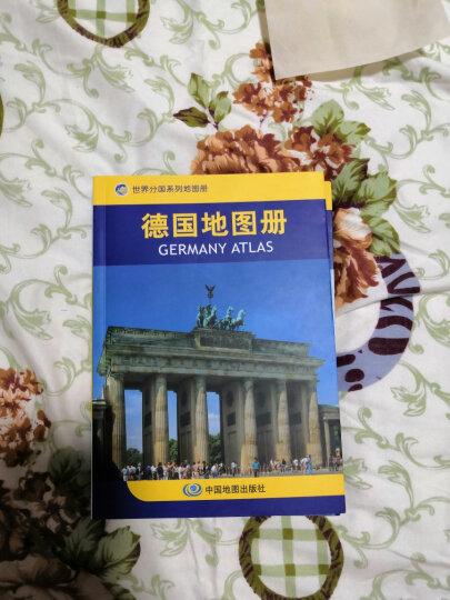 世界分国系列地图册:德国地图册 晒单图