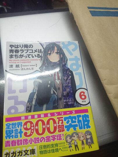 现货 我的青春恋爱物语果然有问题  6 日文原版 小说 晒单图