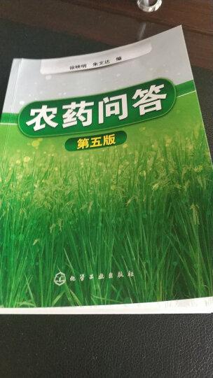 农药问答(第五版) 晒单图