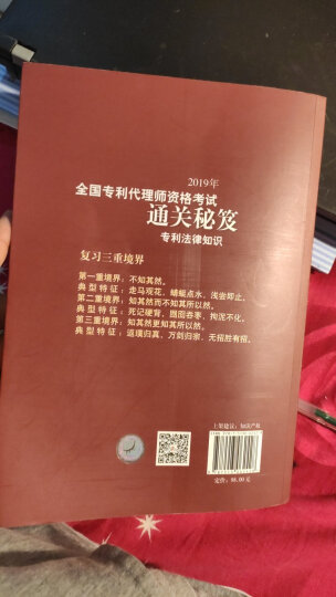 全国专利代理人资格考试考点法条精读及真题分类解析:专利法律知识卷+相关法律知识卷(套装2册) 晒单图