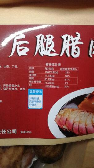 【犍为馆】逹昇義后腿腊肉500g袋 四川特产 腊肉熟食腊味咸肉烟熏肉 晒单图