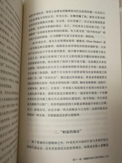 财富的责任与资本主义演变:美国百年公益发展的启示 【荐书联盟推荐】 晒单图