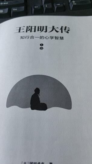 王阳明与明末儒学 晒单图