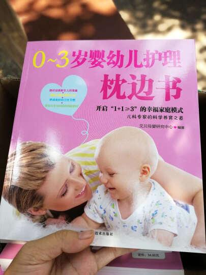 新生儿婴儿护理百科全书 晒单图