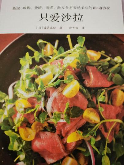 美味沙拉120款 晒单图