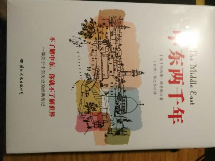 台湾战后七十年 晒单图