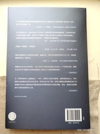 持久战新论 新常态下的中国增长战略 赵昌文等著 中信出版社 晒单图