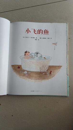 遇见美好系列(第2辑):小飞的鱼 晒单图